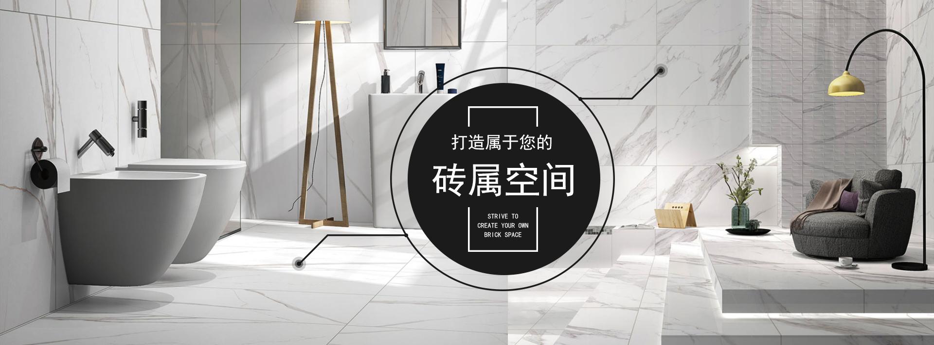 重庆大理石瓷砖